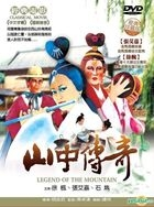 Legend Of The Mountain (DVD) (Taiwan Version)