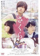 Sakura (DVD)(日本版)