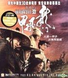 龍門飛甲 (2011) (VCD) (香港版)