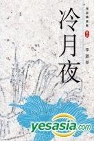 Guai Tan Jing Xuan Ji Juan San :  Leng Yue Ye