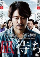 Sea of Revival (DVD) (Normal Edition) (Japan Version)
