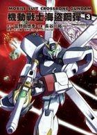 Mobile Suit Crossbone Gundam (Vol.3)