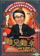 難兄難弟 (DVD) (台灣版)