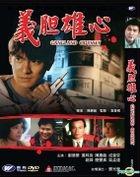 Gangland Odyssey (DVD) (Hong Kong Version)