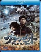Planzet (Blu-ray) (English Subtitled) (Japan Version)