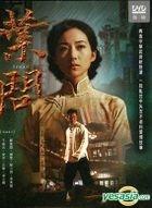 Ip Man (2013) (DVD) (Ep. 26-50) (End) (Taiwan Version)