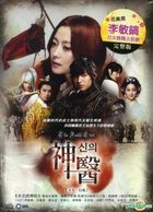 神醫 (DVD) (完) (韓/國語配音) (SBS劇集) (台灣版)
