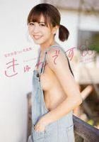 Sugawara Miyuu 1st Photobook 'Kyun Desu'
