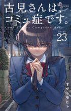 Komi-san wa Komyushou Desu. 23