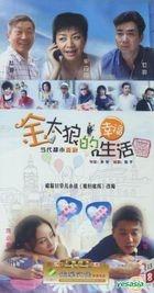 Jin Tai Lang De Xing Fu Sheng Huo (DVD) (End) (China Version)