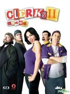 Clerks II (DVD) (Hong Kong Version)
