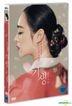 Gisaeng: A Flower's Confession (DVD) (Korea Version)