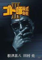 Gotoshi Kabushiki Gaisha 3 (DVD) (Japan Version)