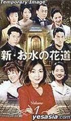 Shin Omizu no hanamichi Vol.3 (Japan Version)