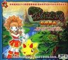 Kong Long Bao Bei Long Shen Yong Shi (VCD) (3) (China Version)
