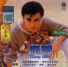 康喬 - 麗風金典系列 Vol.5 (2CD) (マレーシア版)