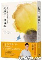Xian Fang Shou, Zai Fang Xin: Wo Cong 'Xin Jing' Xue Dao De Ren Sheng Zhi Hui