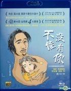 No Puedo Vivir Sin Ti (Blu-ray) (English Subtitled) (Taiwan Version)