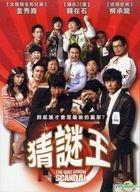猜謎王 (DVD) (台湾版)