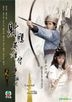 Legend Of the Condor Heroes III (1983) (DVD) (Ep. 1-20) (End) (Uncut Edition) (English Subtitled) (TVB Drama)