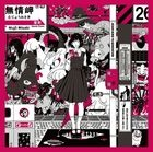 Dororo / Kaihoku  (Normal Edition) (Japan Version)