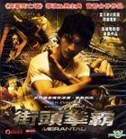 Merantau (2009) (VCD) (Hong Kong Version)
