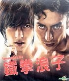 Tomorrow's Joe (VCD) (Hong Kong Version)