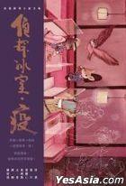 Zhen Tan Bing Shi . Yi