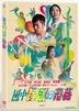 Feng Zhong Fu Chen De Hua Rui (2018) (DVD) (Taiwan Version)