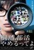 The Kirishima Thing (2012) (DVD)(Japan Version)