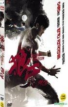 狼牙 (DVD) (韓國版)