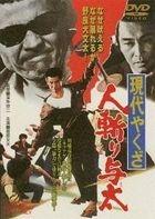 GENDAI YAKUZA HITOKIRI YOTA (Japan Version)
