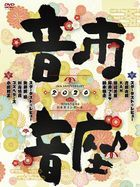 10th Anniversary Otoichi 2020  (Japan Version)