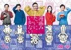 Manga mitai ni Ikanai Part 2 of 2 (DVD) (Japan Version)