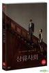 High Society (DVD) (Korea Version)