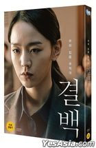 Innocence (DVD) (First Press Limited Edition) (Korea Version)