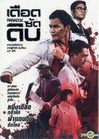 殺破狼.貪狼 (2017) (DVD) (泰國版)