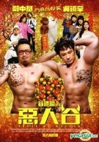 House of Wolves (2016) (DVD) (Taiwan Version)