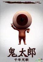 Kitaro and the Millennium Curse (DVD) (Hong Kong Version)