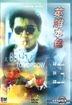 A Better Tomorrow (1986) (DVD) (Hong Kong Version)
