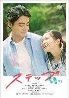 Step (DVD)  (Japan Version)