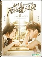 Never Gone (2016) (DVD) (English Subtitled) (Hong Kong Version)