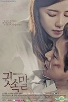 Whisper (2017) (DVD) (Ep. 1-17) (End) (Multi-audio) (English Subtitled) (SBS TV Drama) (Singapore Version)