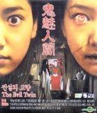 The Evil Twin (VCD) (Hong Kong Version)