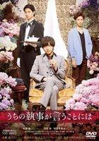 我家執事如是說 (DVD) (普通版)(日本版)
