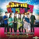Grammy Gold : Esarn Hunsa - Vol.3 (Thailand Version)