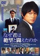Naze Kimi wa Zetsubo to Tatakaetanoka (DVD) (Japan Version)