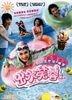 The Fantastic Water Babes (DVD) (Hong Kong Version)