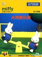 Miffy Ai Wan Shua (DVD) (Taiwan Version)