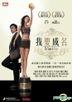My Name Is Fame (DVD) (Hong Kong Version)